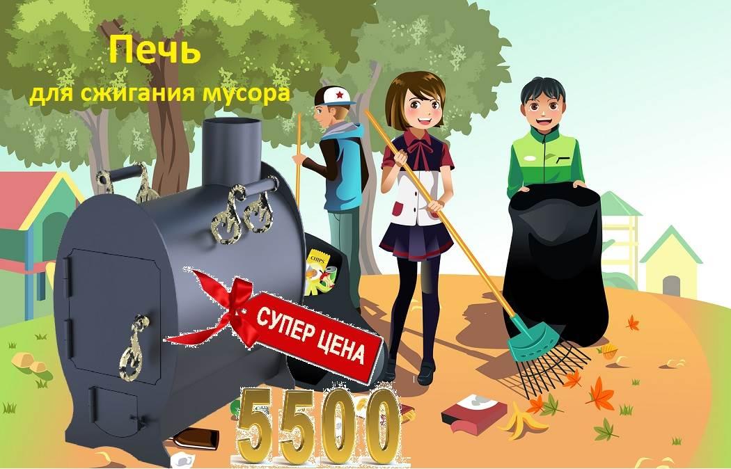 Печка для мусора